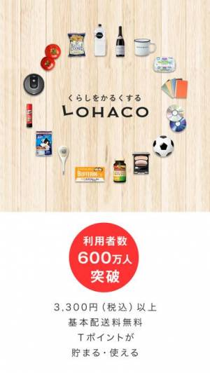 iPhone、iPadアプリ「LOHACO(ロハコ)-日用品・ショッピングアプリ」のスクリーンショット 1枚目