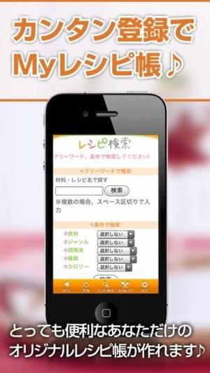 iPhone、iPadアプリ「KATSUYOレシピ ~小林カツ代の家庭料理~」のスクリーンショット 3枚目
