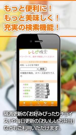 iPhone、iPadアプリ「KATSUYOレシピ ~小林カツ代の家庭料理~」のスクリーンショット 2枚目