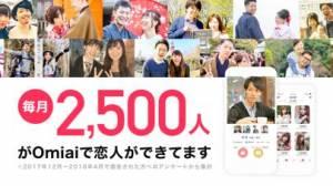 iPhone、iPadアプリ「Omiai - 恋活・婚活・マッチングアプリで出会いを」のスクリーンショット 4枚目