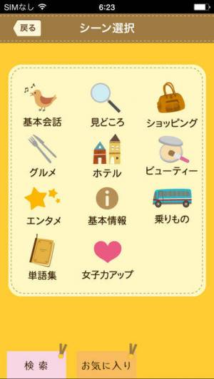 iPhone、iPadアプリ「ことりっぷ 会話帖 Pro ~海外旅行会話&翻訳~」のスクリーンショット 1枚目