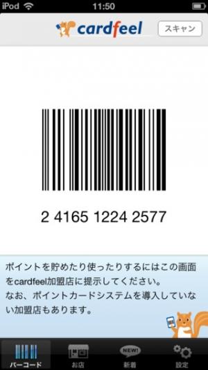 iPhone、iPadアプリ「Cardfeel - ショップカード ポイントカード」のスクリーンショット 1枚目