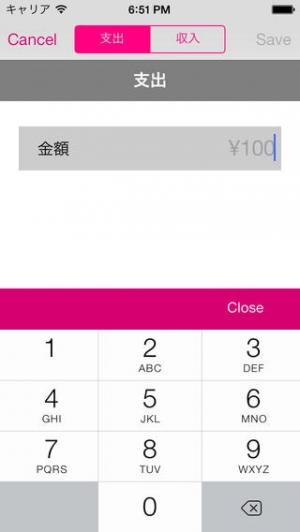 iPhone、iPadアプリ「貯金エクササイズ 楽しい家計簿」のスクリーンショット 3枚目