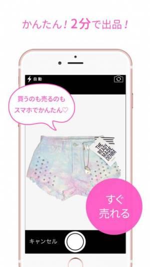 iPhone、iPadアプリ「SHOPPIES(ショッピーズ) - フリマアプリ」のスクリーンショット 5枚目
