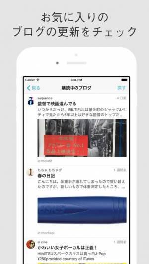 iPhone、iPadアプリ「はてなブログ」のスクリーンショット 5枚目