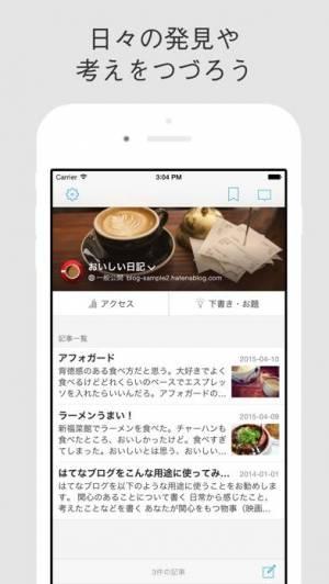iPhone、iPadアプリ「はてなブログ」のスクリーンショット 1枚目