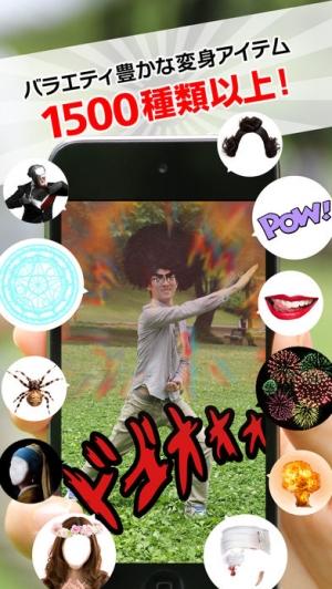 iPhone、iPadアプリ「変身カメラ!」のスクリーンショット 5枚目