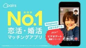 iPhone、iPadアプリ「Pairs(ペアーズ) 恋活・婚活のためのマッチングアプリ」のスクリーンショット 1枚目