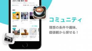 iPhone、iPadアプリ「Pairs(ペアーズ) 恋活・婚活の出会い マッチングアプリ」のスクリーンショット 2枚目