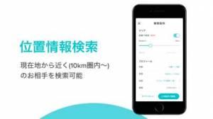 iPhone、iPadアプリ「Pairs(ペアーズ) 恋活・婚活のためのマッチングアプリ」のスクリーンショット 4枚目