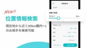 iPhone、iPadアプリ「Pairs(ペアーズ) 恋活・婚活の出会い マッチングアプリ」のスクリーンショット 3枚目