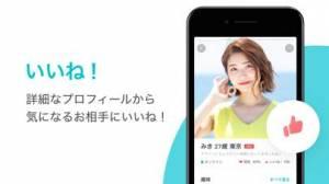 iPhone、iPadアプリ「Pairs(ペアーズ) 恋活・婚活の出会い マッチングアプリ」のスクリーンショット 4枚目