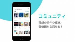 iPhone、iPadアプリ「Pairs(ペアーズ) 恋活・婚活のためのマッチングアプリ」のスクリーンショット 3枚目