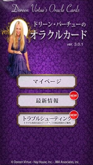 iPhone、iPadアプリ「ドリーン・バーチューのオラクルカード」のスクリーンショット 1枚目