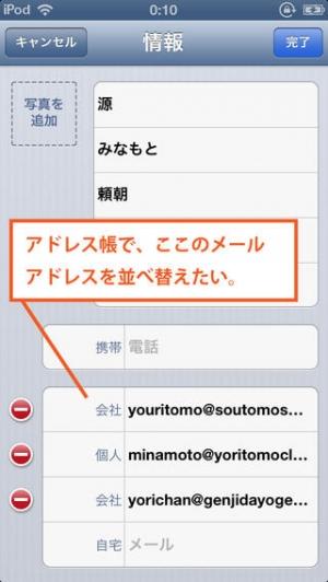 iPhone、iPadアプリ「アドレス並べ替えくん - Reorder It!」のスクリーンショット 1枚目
