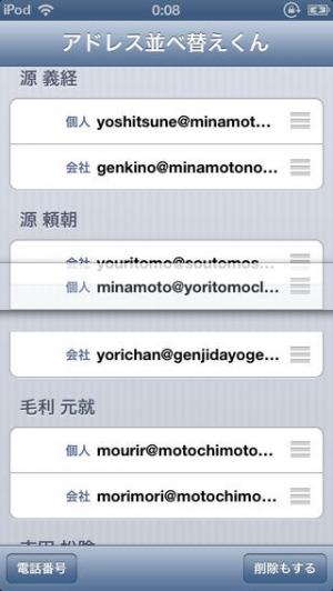 iPhone、iPadアプリ「アドレス並べ替えくん - Reorder It!」のスクリーンショット 2枚目