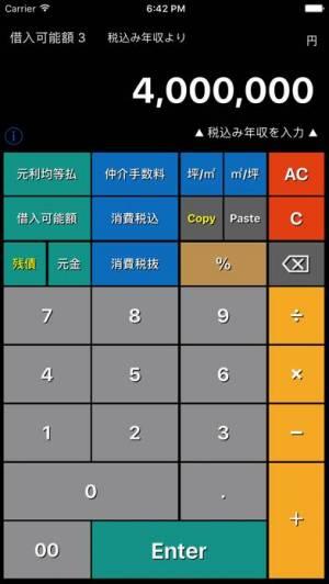 iPhone、iPadアプリ「不動産電卓 @返済くんCalc.PRO」のスクリーンショット 3枚目