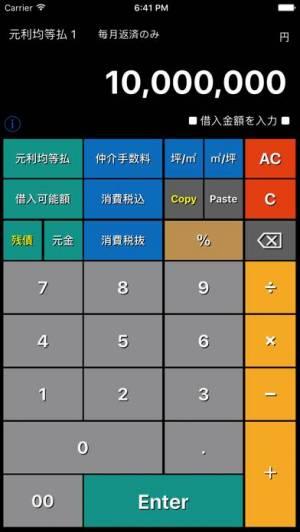 iPhone、iPadアプリ「不動産電卓 @返済くんCalc.PRO」のスクリーンショット 1枚目