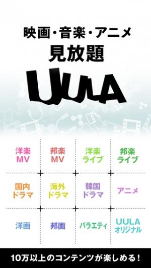 iPhone、iPadアプリ「UULA(ウーラ)」のスクリーンショット 1枚目