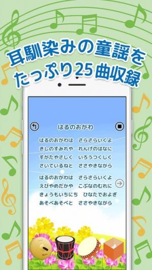 iPhone、iPadアプリ「Tap童謡 -幼児向け知育アプリ-」のスクリーンショット 1枚目