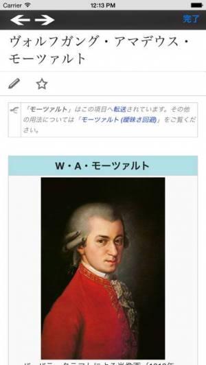iPhone、iPadアプリ「クラシック音楽 I:クラシック音楽のコレクション 1」のスクリーンショット 4枚目