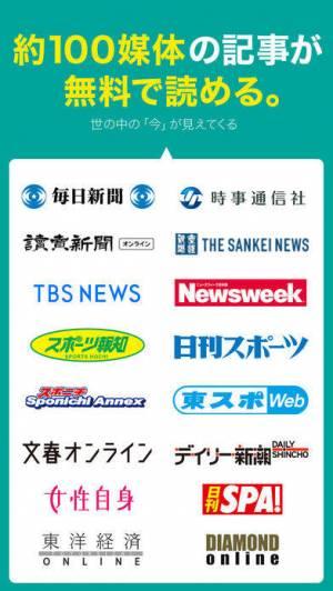 iPhone、iPadアプリ「ニュース :新聞・雑誌が読み放題の文字が大きいニュースアプリ」のスクリーンショット 1枚目