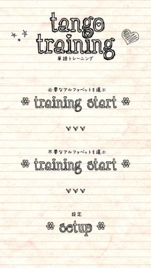 iPhone、iPadアプリ「単語トレーニング」のスクリーンショット 1枚目