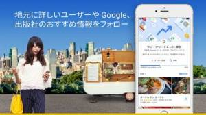 iPhone、iPadアプリ「Google マップ -  乗換案内 & グルメ」のスクリーンショット 3枚目
