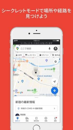 iPhone、iPadアプリ「Google マップ -  乗換案内 & グルメ」のスクリーンショット 2枚目