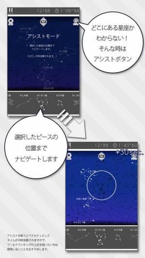 iPhone、iPadアプリ「あそんでまなべる 星座パズル」のスクリーンショット 4枚目