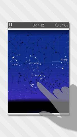 iPhone、iPadアプリ「あそんでまなべる 星座パズル」のスクリーンショット 1枚目