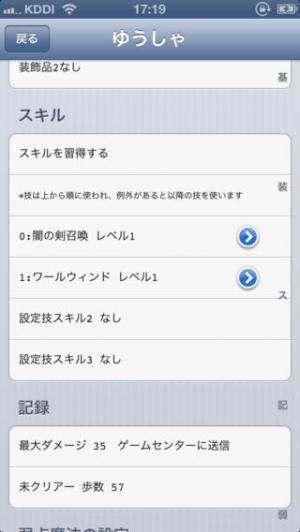 iPhone、iPadアプリ「ちょこっとRPG4「魔の島」」のスクリーンショット 3枚目