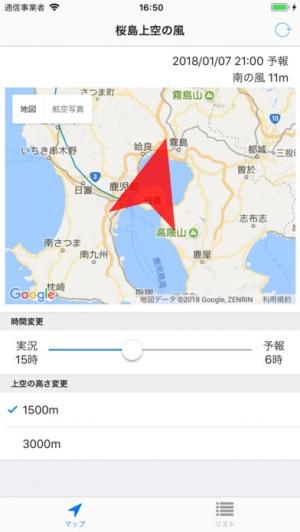 iPhone、iPadアプリ「桜島風向情報」のスクリーンショット 2枚目