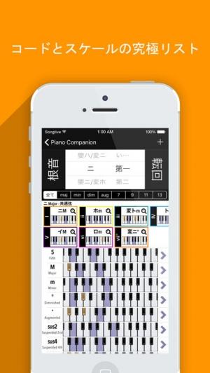iPhone、iPadアプリ「コードとスケールの究極リスト PRO」のスクリーンショット 1枚目