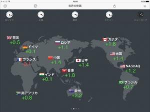 iPhone、iPadアプリ「世界の株価 for iPad」のスクリーンショット 4枚目