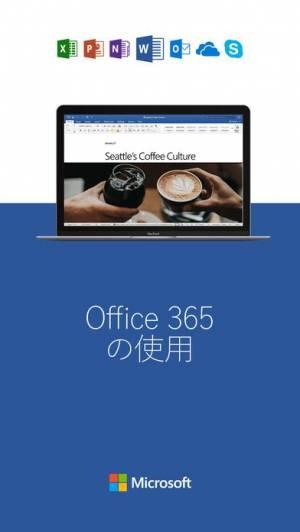 iPhone、iPadアプリ「Microsoft Word」のスクリーンショット 5枚目