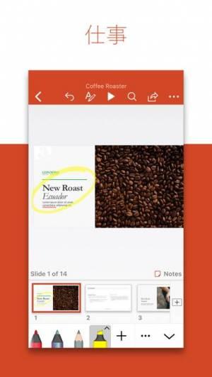 iPhone、iPadアプリ「Microsoft PowerPoint」のスクリーンショット 3枚目