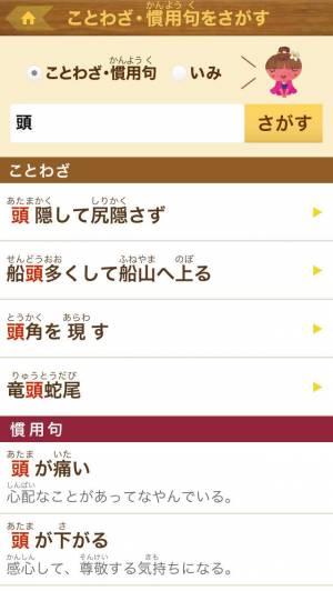 iPhone、iPadアプリ「ことわざをおぼえる辞典【旺文社】」のスクリーンショット 5枚目