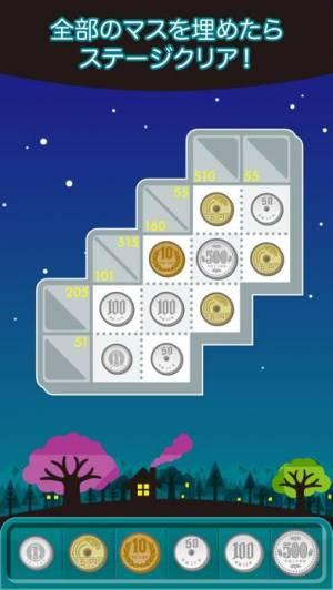 iPhone、iPadアプリ「コインクロス - お金のロジックパズル」のスクリーンショット 3枚目