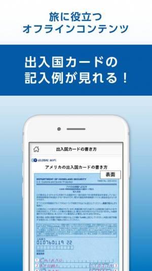 iPhone、iPadアプリ「グローバルWiFi【海外旅行・出張のパケット通信に】」のスクリーンショット 4枚目