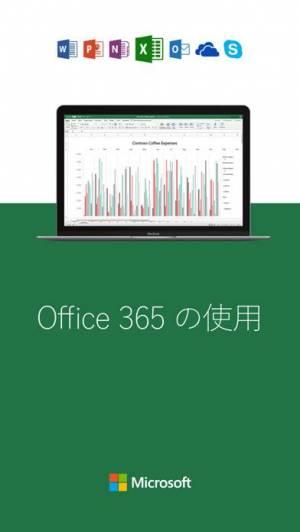 iPhone、iPadアプリ「Microsoft Excel」のスクリーンショット 5枚目