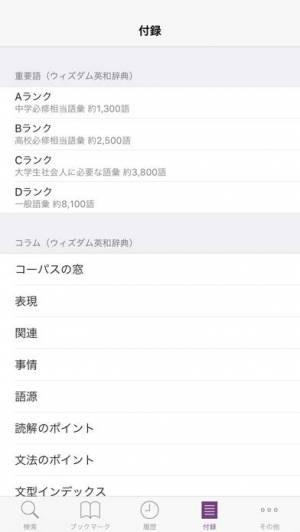 iPhone、iPadアプリ「ウィズダム英和・和英辞典 2」のスクリーンショット 5枚目