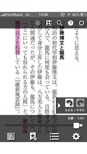 iPhone、iPadアプリ「実伝・坂本龍馬―結局、龍馬は何をしたのか」のスクリーンショット 4枚目