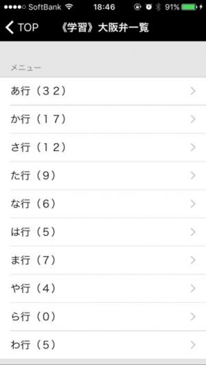 iPhone、iPadアプリ「堀川りょうの大阪弁講座」のスクリーンショット 3枚目