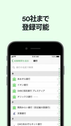 iPhone、iPadアプリ「Moneytree 家計簿より楽チン」のスクリーンショット 4枚目