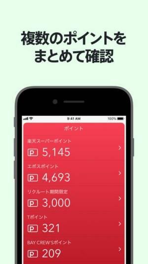 iPhone、iPadアプリ「Moneytree 家計簿より楽チン」のスクリーンショット 3枚目