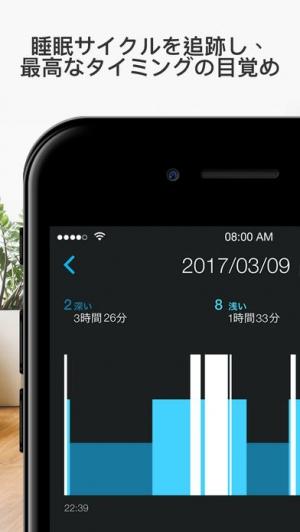 iPhone、iPadアプリ「Smart Alarm Clock : 睡眠サイクルと夜間録音」のスクリーンショット 2枚目