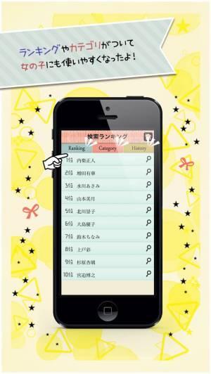 iPhone、iPadアプリ「がぞうが見つかる! 〜 iPick for girl 〜」のスクリーンショット 2枚目
