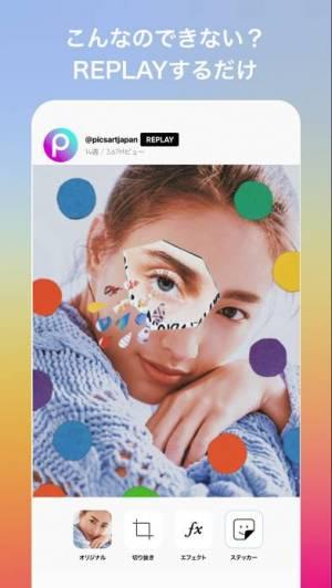 iPhone、iPadアプリ「Picsart 写真&動画編集アプリ」のスクリーンショット 3枚目