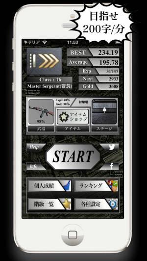 iPhone、iPadアプリ「タイピング階級」のスクリーンショット 4枚目